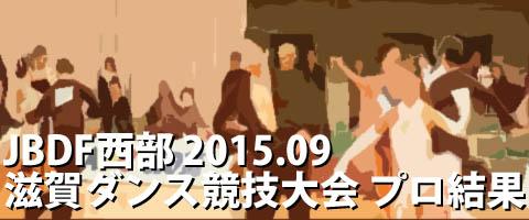 JBDF西部 2015.09 第17回滋賀ダンス競技大会 プロ結果