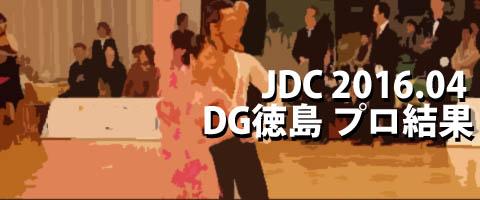 JDC 2016.04 ダンシンググランプリ徳島 プロ結果