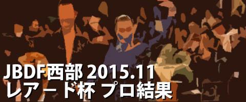 JBDF西部 2015.11 第15回レア-ド杯争奪ダンス選手権大会 プロ結果