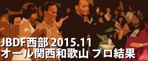 JBDF西部 2015.11 第36回オール関西和歌山ダンス競技大会 プロ結果