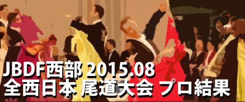 JBDF西部 2015.08 全西日本競技ダンス尾道大会 プロ結果