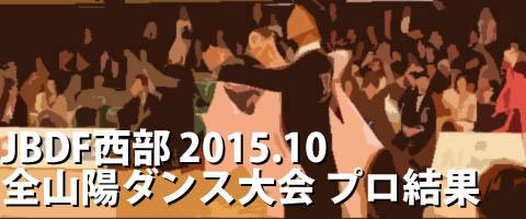 JBDF西部 2015.10 第30回全山陽競技ダンス大会 プロ結果