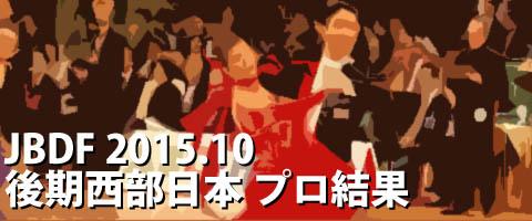 JBDF 2015.10 後期西部日本ダンス選手権大会 プロ結果