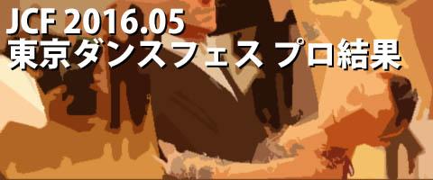JCF 2016.05 東京ダンスフェスティバル プロ結果