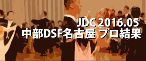 JDC 2016.05 中部ダンスフェスティバルin名古屋 プロ結果