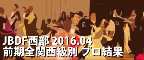 JBDF西部 2016.04 前期全関西級別ダンス競技大会 プロ結果