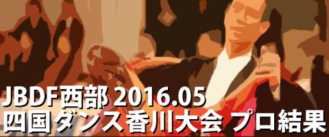 JBDF西部 2016.05 四国ダンス競技香川大会 プロ結果