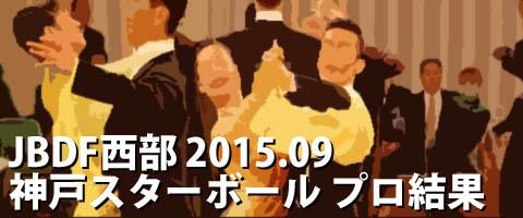 JBDF西部 2015.09 神戸スターボールダンス競技大会in大阪 プロ結果