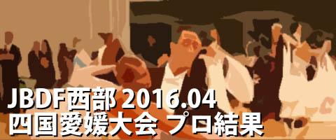 JBDF西部 2016.04 第11回四国ダンス競技愛媛大会 プロ結果