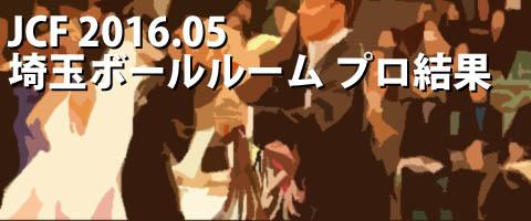 JCF 2016.05 埼玉ボールルーム選手権 プロ結果