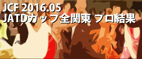 JCF 2016.05 JATDカップ全関東ダンス選手権 プロ結果