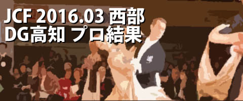 JCF 2016.03 西部 ダンシングギャラクシー高知 プロ結果