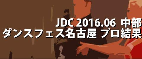 JDC 2016.06 中部ダンススポーツフェスティバルin名古屋 プロ結果