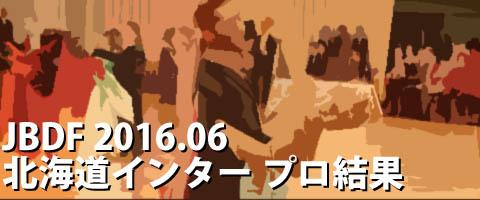 JBDF 2016.06 北海道インターナショナル プロ結果