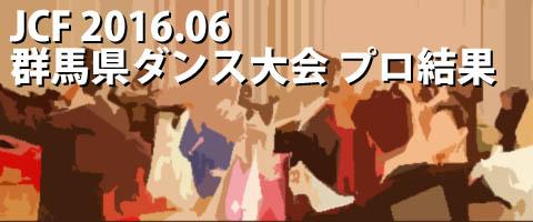 JCF 2016.06 群馬県ダンス大会 プロ結果