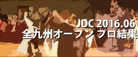 JDC 2016.06 全九州オープンダンス競技大会 プロ結果