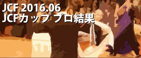 JCF 2016.06 JCFカップ日本オールスターダンス選手権大会 プロ結果