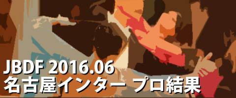 JBDF 2016.06 名古屋インターナショナル プロ結果