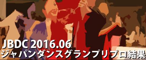 JBDC 2016.06 ジャパンダンスグランプリ プロ結果