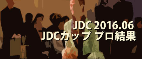 JDC 2016.06 JDCカップ プロ結果
