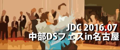JDC 2016.07 中部ダンスフェスティバルin名古屋 プロ結果