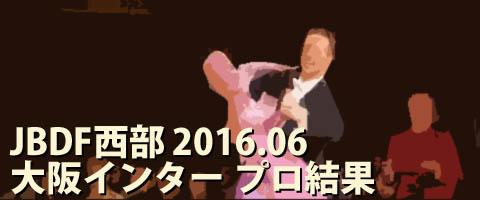 JBDF西部 2016.06 大阪インター プロ結果