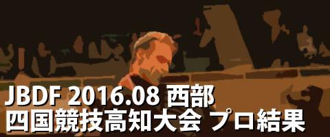 JBDF 2016.08 西部 四国ダンス競技高知大会 プロ結果