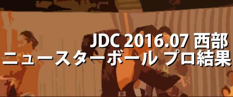JDC 2016.07 西部 ニュースターボールダンス選手権 プロ結果