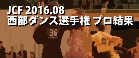 JCF 2016.08 西部日本ダンス選手権大会 プロ結果