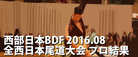 西部日本BDF 2016.08 第50回全西日本競技ダンス尾道大会 プロ結果