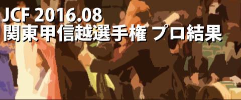 JCF 2016.08 関東甲信越ダンス選手権大会 プロ結果