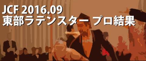 JCF 2016.09 東部日本ラテンスター選手権大会 プロ結果
