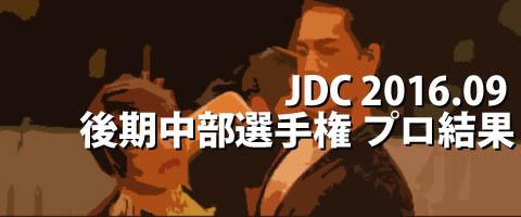 JDC 2016.09 後期中部ダンス選手権大会 プロ結果