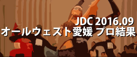 JDC 2016.09 オールウェスト愛媛 プロ結果
