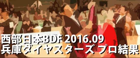 西部日本BDF 2016.09 兵庫ダイヤモンドスターズダンス競技大会 プロ結果