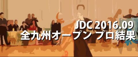 JDC 2016.09 全九州オープンダンス競技大会 プロ結果