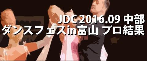 JDC 2016.09 中部ダンスフェスティバルin富山 プロ結果