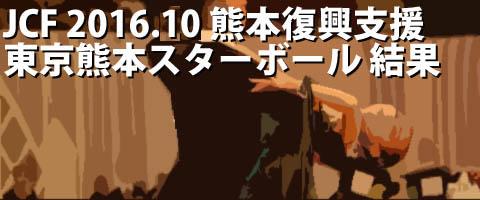 JCF 2016.10 熊本震災復興支援東京熊本スターボールルーム選手権 プロ結果