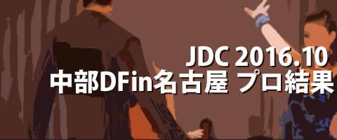 JDC 2016.10 中部ダンスフェスティバルin名古屋 プロ結果
