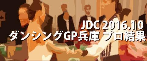 JDC 2016.10 ダンシンググランプリ兵庫 プロ結果