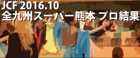 JCF 2016.10 全九州スーパーダンス競技大会in熊本 プロ結果