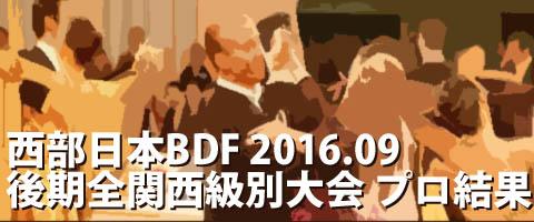 西部日本BDF 2016.09 後期全関西級別ダンス競技大会 プロ結果