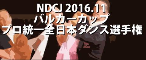 NDCJ 2016.11 バルカーカップ 第17回プロフェッショナル統一全日本ダンス選手権 プロ結果