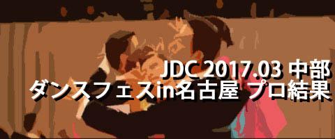 JDC 2017.03 中部ダンススポーツフェスティバルin名古屋 プロ結果