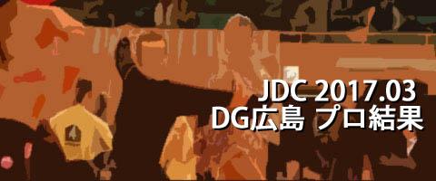 JDC 2017.03 ダンシンググランプリ広島 プロ結果