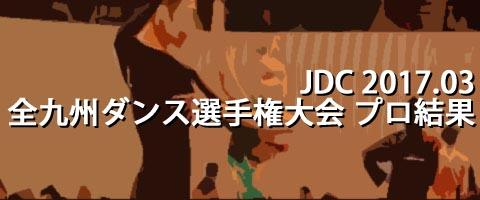 JDC 2017.03 全九州ダンス選手権大会 プロ結果