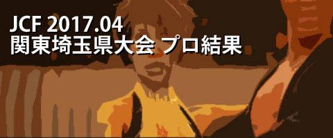 JCF 2017.04 関東ボールルーム選手権埼玉県大会 プロ結果