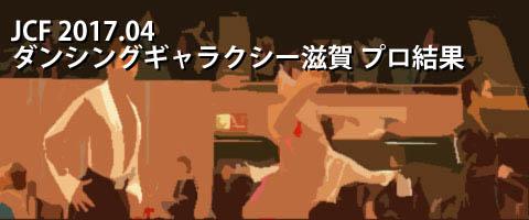JCF 2017.04 ダンシングギャラクシー滋賀 プロ結果