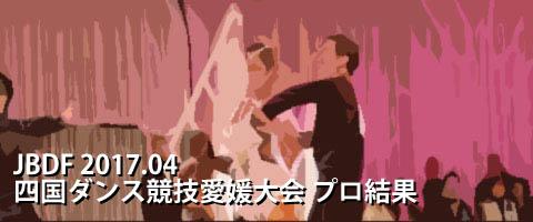 JBDF 2017.04 四国ダンス競技愛媛大会 プロ結果