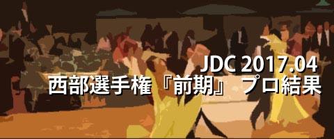 JDC 2017.04 西部ダンス選手権『前期』 プロ結果